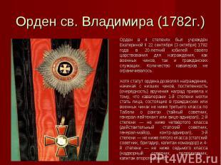 Орден св. Владимира (1782г.)Орден в 4 степенях был учреждён Екатериной II 22 сен