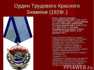 Орден Трудового Красного Знамени (1928г.) Статут ордена учреждён Постановлением