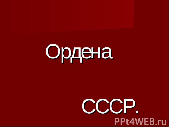 Ордена СССР.