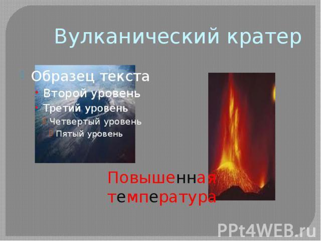 Вулканический кратерПовышенная температура