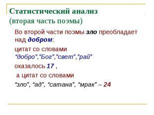 Статистический анализ(вторая часть поэмы) Во второй части поэмы зло преобладает