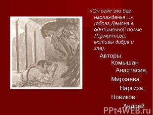 «Он сеял зло без наслажденья…» (образ Демона в одноименной поэме Лермонтова; мот
