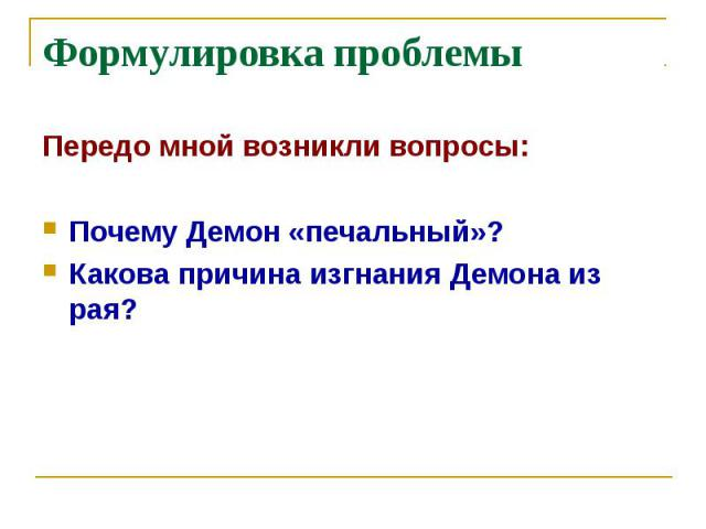 Формулировка проблемыПередо мной возникли вопросы:Почему Демон «печальный»?Какова причина изгнания Демона из рая?