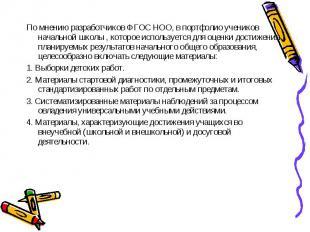 По мнению разработчиков ФГОС НОО, в портфолио учеников начальной школы , которое