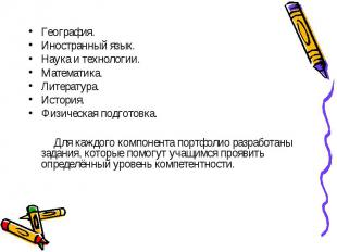 География.Иностранный язык.Наука и технологии.Математика.Литература.История.Физи