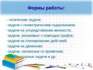 Формы работы:- логические задачи;задачи с геометрическим содержанием;задачи на у