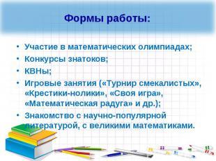 Формы работы:Участие в математических олимпиадах;Конкурсы знатоков;КВНы;Игровые