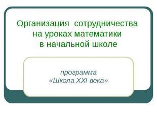 Организация сотрудничества на уроках математики в начальной школе программа «Шко