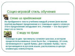 Социо-игровой стиль обученияИз пройденного текста учебника каждый ученик (или ма