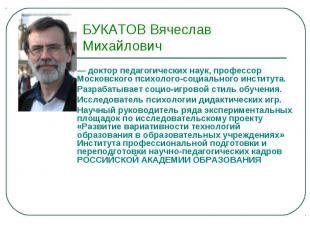 БУКАТОВ Вячеслав Михайлович— доктор педагогических наук, профессор Московского п