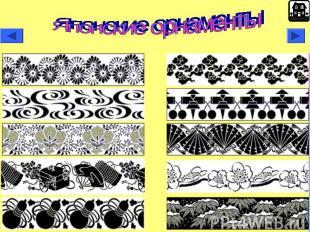 Японские орнаменты