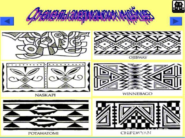Орнаменты американских индейцев
