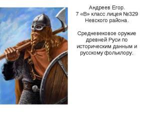 Андреев Егор.7 «В» класс лицея №329 Невского района.Средневековое оружие древней