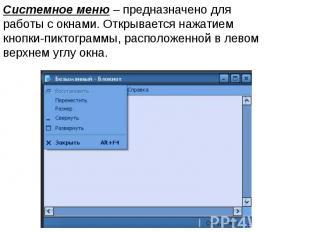 Системное меню – предназначено для работы с окнами. Открывается нажатием кнопки-