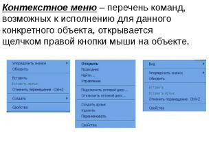 Контекстное меню – перечень команд, возможных к исполнению для данного конкретно