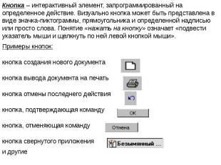 Кнопка – интерактивный элемент, запрограммированный на определенное действие. Ви
