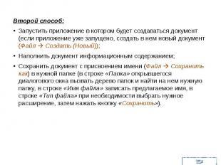 Второй способ:Запустить приложение в котором будет создаваться документ (если пр