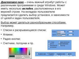 Диалоговое окно – очень важный атрибут работы с различными программами в среде W