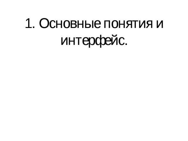 1. Основные понятия и интерфейс.