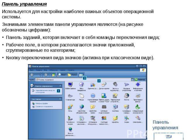 Панель управленияИспользуется для настройки наиболее важных объектов операционной системы.Значимыми элементами панели управления являются (на рисунке обозначены цифрами):Панель заданий, которая включает в себя команды переключения вида; Рабочее поле…
