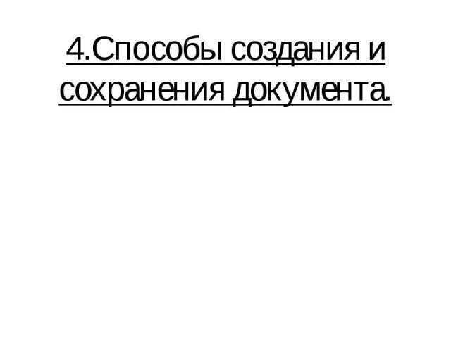 4.Способы создания и сохранения документа.