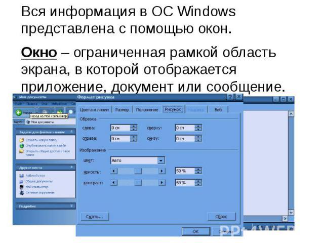 Вся информация в ОС Windows представлена с помощью окон.Окно – ограниченная рамкой область экрана, в которой отображается приложение, документ или сообщение.