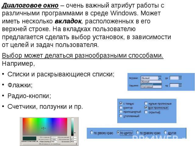Диалоговое окно – очень важный атрибут работы с различными программами в среде Windows. Может иметь несколько вкладок, расположенных в его верхней строке. На вкладках пользователю предлагается сделать выбор установок, в зависимости от целей и задач …