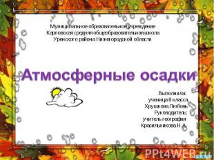 Муниципальное образовательное учреждение Карповская средняя общеобразовательная