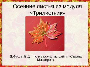 Осенние листья из модуля «Трилистник» Добреля Е.Д. по материалам сайта «Страна М