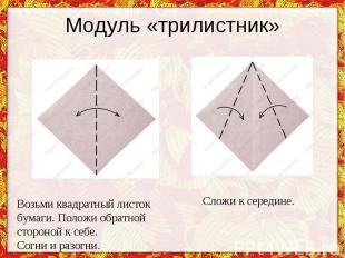 Модуль «трилистник» Возьми квадратный листок бумаги. Положи обратной стороной к
