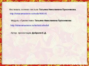 Фестиваль осенних листьев Татьяна Николаевна Проснякова.http://stranamasterov.ru