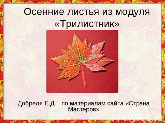 Осенние листья из модуля «Трилистник» Добреля Е.Д. по материалам сайта «Страна Мастеров»