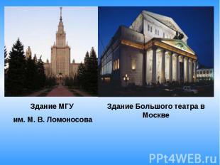 Здание МГУ им. М. В. ЛомоносоваЗдание Большого театра в Москве