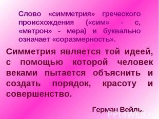 Слово «симметрия» греческого происхождения («сим» - с, «метрон» - мера) и буквал