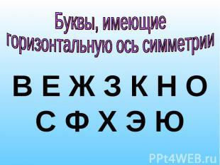 Буквы, имеющие горизонтальную ось симметрииВ Е Ж З К Н О С Ф Х Э Ю