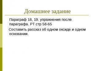 Домашнее задание Параграф 18, 19. упражнения после параграфа. РТ стр 58-65 Соста