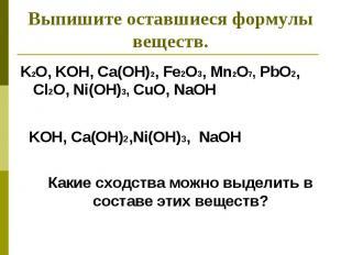 Выпишите оставшиеся формулы веществ.K2O, KOH, Ca(OH)2, Fe2O3, Mn2O7, PbO2, Cl2O,