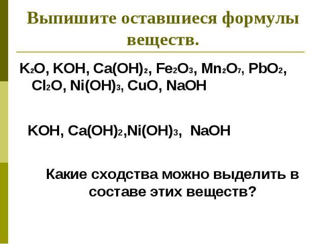 Выпишите оставшиеся формулы веществ.K2O, KOH, Ca(OH)2, Fe2O3, Mn2O7, PbO2, Cl2O, Ni(OH)3, CuO, NaOH