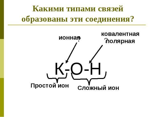 Какими типами связей образованы эти соединения?К-О-Н