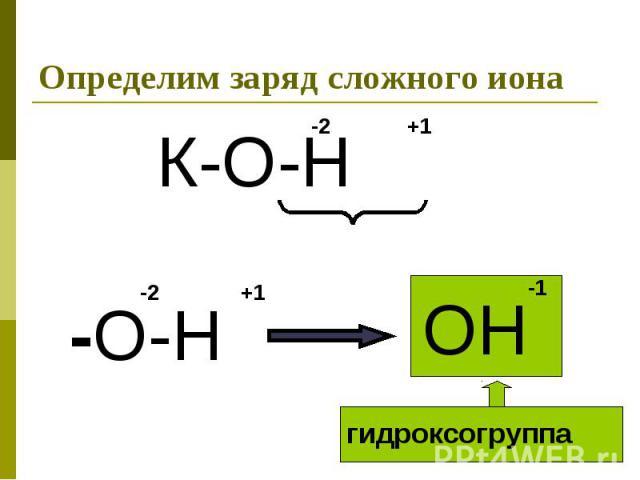 Определим заряд сложного иона К-О-Н