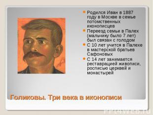 Родился Иван в 1887 году в Москве в семье потомственных иконописцевПереезд семьи