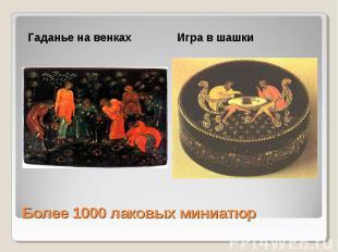 Гаданье на венкахИгра в шашкиБолее 1000 лаковых миниатюр