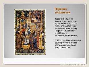 Вершина творчестваТаковой считаются миниатюры, созданные художником в1932—33 го