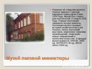 Решение об открытии музея в Палехе принято Советом народных комиссаров 8 мая 193