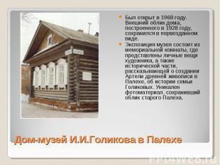 Был открыт в 1968 году. Внешний облик дома, построенного в 1928 году, сохранился