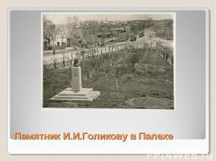 Памятник И.И.Голикову в Палехе