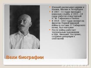 Юношей расписывал церкви в Казани, Москве и ПетербургеВ1907—11 годахпроходил в