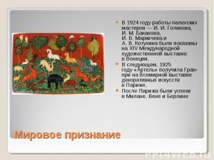 В 1924 году работы палехских мастеров— И.И.Голикова, И.М.Баканова, И.В.Ма