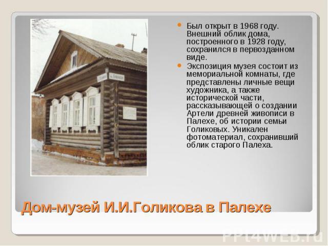 Был открыт в 1968 году. Внешний облик дома, построенного в 1928 году, сохранился в первозданном виде. Экспозиция музея состоит из мемориальной комнаты, где представлены личные вещи художника, а также исторической части, рассказывающей о создании Арт…