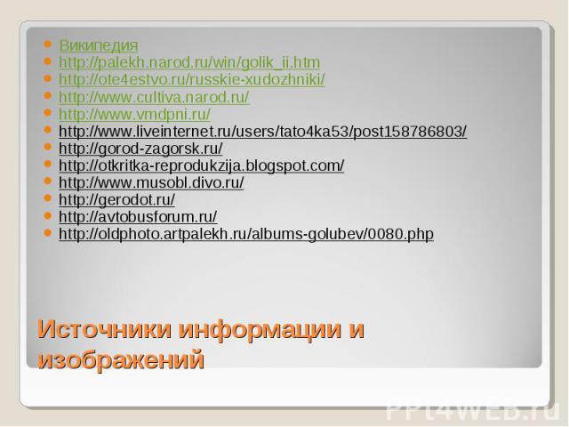 Википедияhttp://palekh.narod.ru/win/golik_ii.htmhttp://ote4estvo.ru/russkie-xudozhniki/ http://www.cultiva.narod.ru/ http://www.vmdpni.ru/ http://www.liveinternet.ru/users/tato4ka53/post158786803/http://gorod-zagorsk.ru/ http://otkritka-reprodukzija…